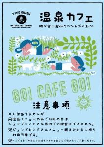 TAKO-温泉カフェ