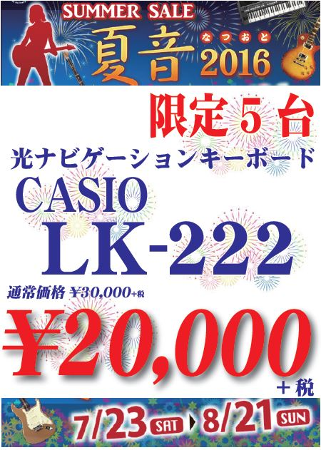 LK-222